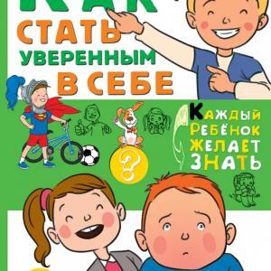 Как стать уверенным в себе - Психология отношений - Помощь психологов Челябинской области