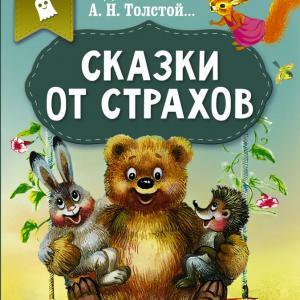 Сказки от страхов - Психология отношений - Помощь психологов Челябинской области
