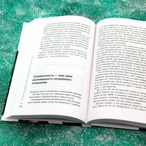 Честная книга об отношениях. Как создать идеальные отношения с поправкой на реальность - Психология отношений - Помощь психологов Челябинской области