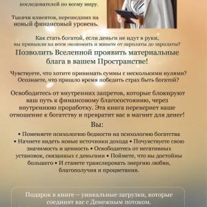 Создаю. Деньги. Легко. Твой новый финансовый уровень - Психология отношений - Помощь психологов Челябинской области