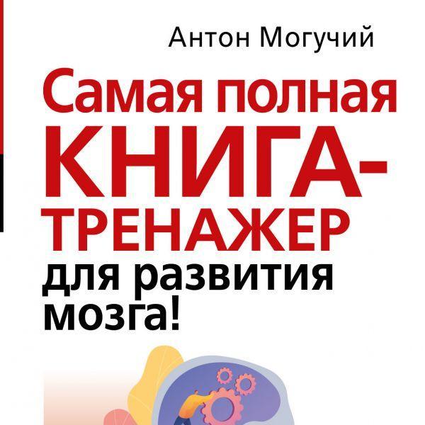 Самая полная книга-тренажер для развития мозга! - Психология отношений - Помощь психологов Челябинской области