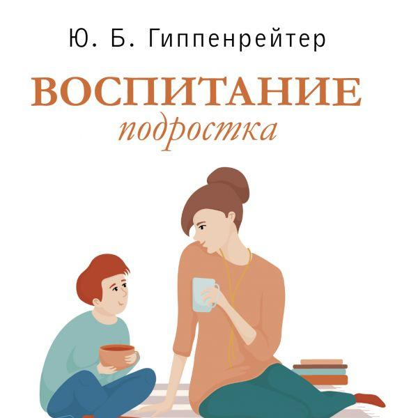 Воспитание подростка - Психология отношений - Помощь психологов Челябинской области